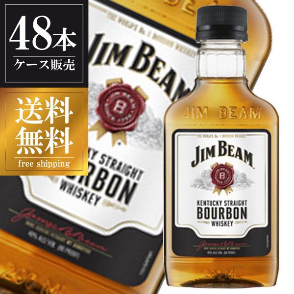 ジムビーム 40度 200ml x 48本 [ペットボトル] 送料無料※(本州のみ) [ケース販売] [アメリカ/バーボンウイスキー/JIM BEAM/サントリー]