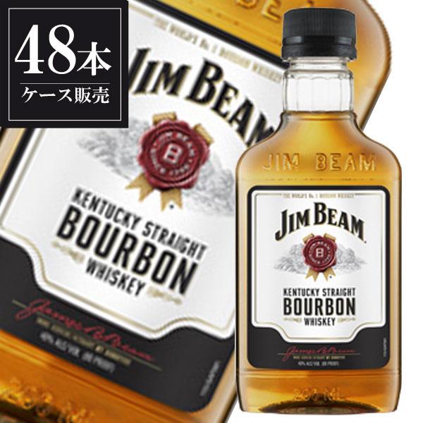 ジムビーム 40度 200ml x 48本 [ペットボトル][ケース販売][アメリカ/バーボンウイスキー/JIM BEAM]