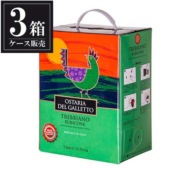 オスタリア デル ガレット トレビアーノ バッグ イン ボックス 5L 5000ml x 3本 [ケース販売] [アメリカ/赤ワイン]