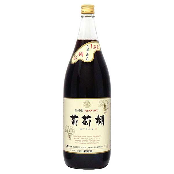 アルプス 葡萄棚 赤 1800ml x 6本[ケース販売][岡永/アルプスワイン/長野県/赤ワイン]【母の日】