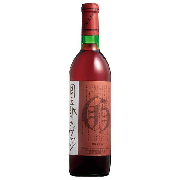 グレイス 周五郎のヴァン 赤 720ml x 12本[ケース販売][岡永/グレイスワイン/山梨県/赤ワイン]【母の日】