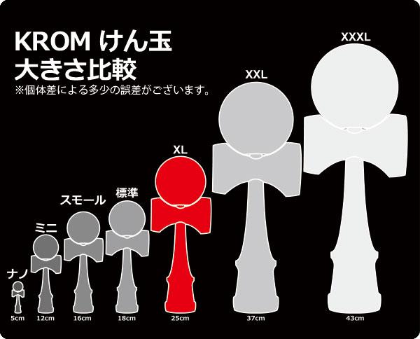 ★店舗共有在庫★ KROM XLサイズ マルチカラー (けん玉/けんだま/ケンダマ/ケン玉/剣玉/Kendama)