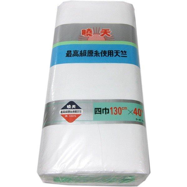 さらし 旗 クロス 幕 半纏などに 和晒 130cm×40m 暁天 1反 白色 蔵 毎週更新 綿100% 四巾天竺 日本製