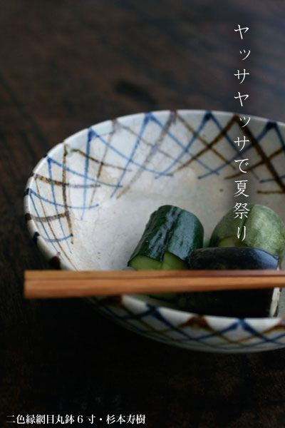 宮古筷子和市原河北