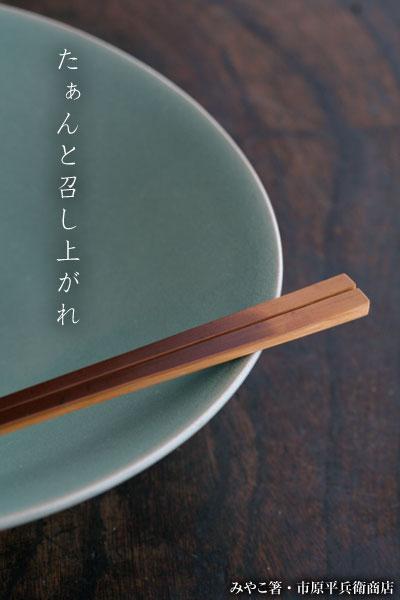 Miyako chopsticks and Ichihara heibei