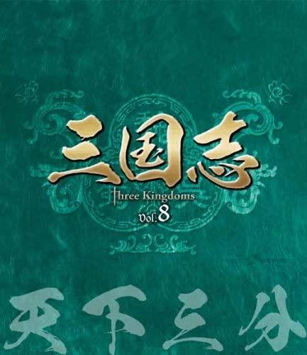 三国志 販売実績No.1 Three Kingdoms 第8部-天下三分- Blu-ray 買物 OPSBS110 ブルーレイvol.8