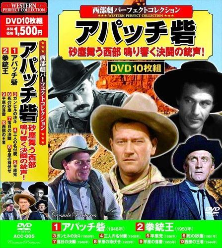 アパッチ砦 西部劇 パーフェクトコレクション DVD10枚組 ACC-005-CM 直送商品 開店記念セール