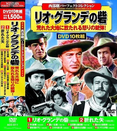 荒れた大地に放たれる怒りの銃弾 リオ グランデの砦 西部劇 パーフェクトコレクション ACC-011-CM DVD10枚組 入荷予定 贈物