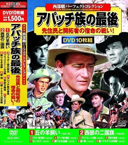 マーケット 西部劇 パーフェクトコレクション アパッチ族の最後 オンラインショッピング ACC-041-CM 10DVD