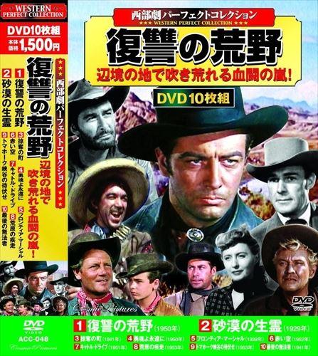 西部劇 パーフェクトコレクション 10DVD SALENEW大人気! ACC-048-CM 安売り