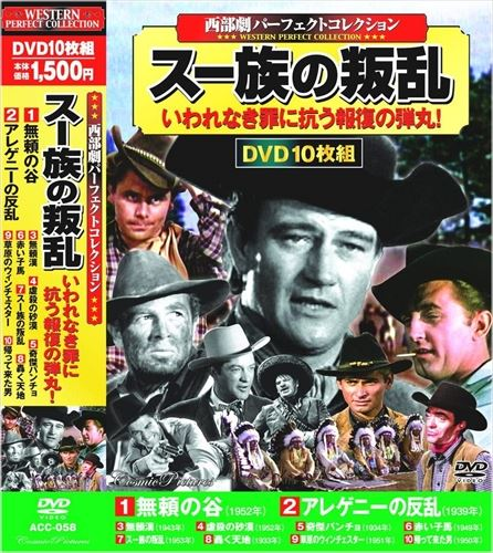 西部劇 パーフェクトコレクション スー族の叛乱 10DVD 安い ACC-058-CM 至高 DVD10枚組