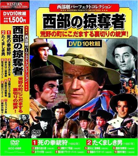 西部劇 パーフェクトコレクション 西部の掠奪者 毎日がバーゲンセール ACC-088-CM 特売 DVD10枚組