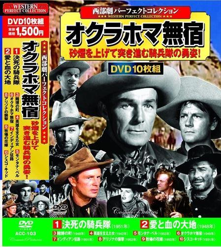 西部劇 パーフェクトコレクション オクラホマ無宿 [並行輸入品] ACC-103-CM 10枚組DVD 激安卸販売新品