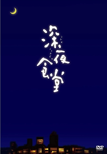 ビッグコミックオリジナル で連載中の人気漫画 深夜食堂 ディレクターズカット版 結婚祝い DVD-BOX ASBP-4630 DVD 超激安