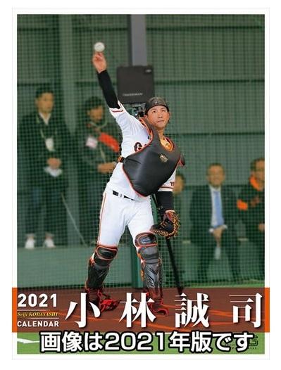 2021/11/13発売予定! 小林誠司(読売ジャイアンツ) 2022年カレンダー 22CL-0566