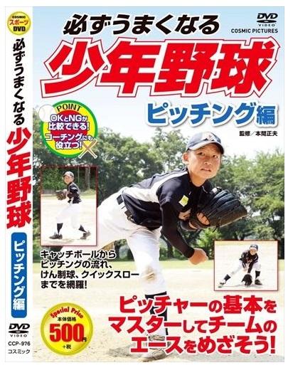 開店記念セール 少年野球で大切なピッチング技術を徹底紹介 必ずうまくなる 少年野球 DVD CCP-976-CM 入荷予定 ピッチング編