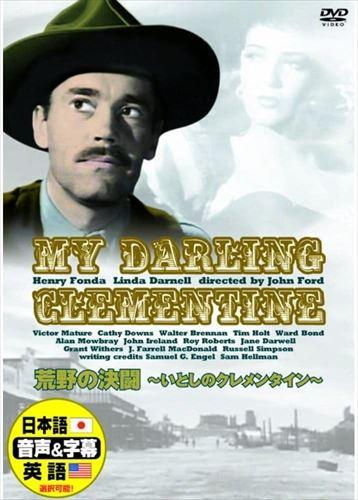 ジョン <セール&特集> AL完売しました フォードが詩情豊かに描く傑作西部劇 荒野の決闘 DVD DDC-076-ARC