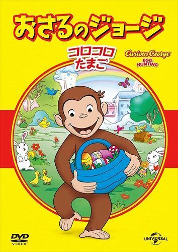おさるのジョージ 驚きの価格が実現 ベスト セレクション4 ●日本正規品● DVD コロコロたまご GNBA1409