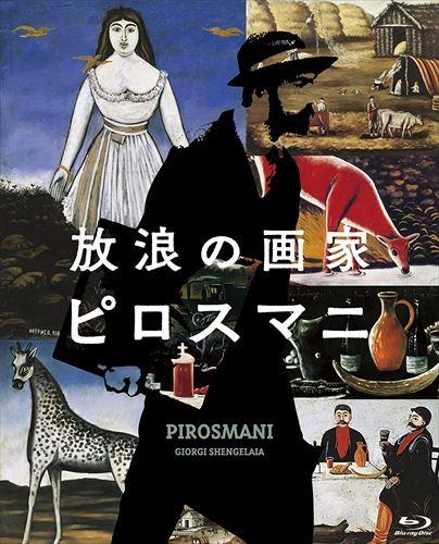 天才画家 予約販売 ニコ ピロスマニの半生を描いた伝記ドラマ 放浪の画家 Blu-ray ピロスマニ IVBD-1139-IVC 正規激安