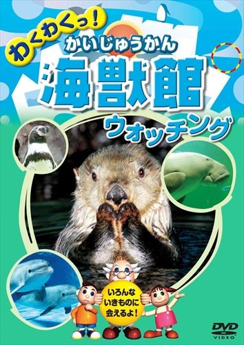 わくわくっ 海獣館 かいじゅうかん KID-1402 DVD 贈呈 直営限定アウトレット ウォッチング