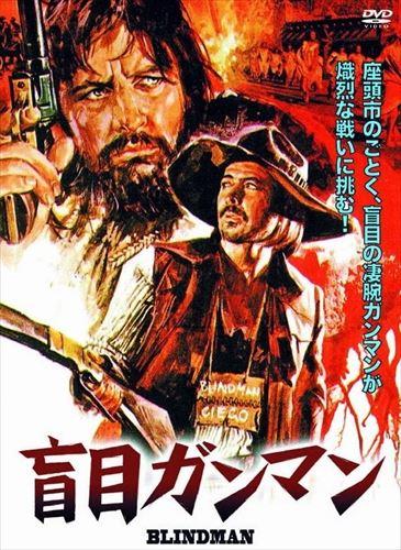 盲目の凄腕ガンマンが熾烈な戦いに挑む 盲目ガンマン 時間指定不可 DVD ご注文で当日配送 MWXS-001-ARC