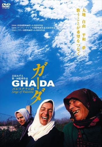 全世界の注目を集めるパレスチナ問題… トレンド ガーダ パレスチナの詩 DVD MX-280S 高い素材
