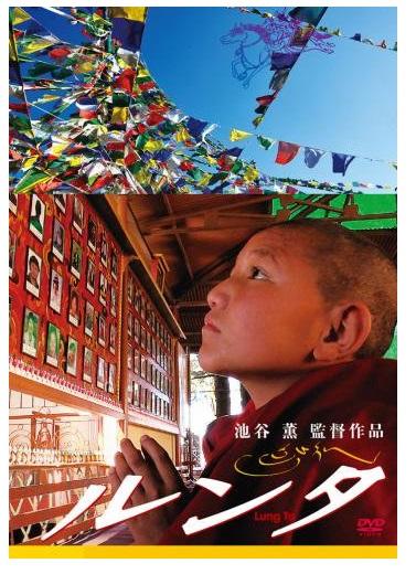 正規逆輸入品 非暴力の根底にあるチベット人の慈悲や利他の心を描く ルンタ 超特価 DVD MX-598S-MX