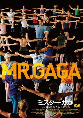 圧巻のダンスドキュメンタリー ミスター ガガ 心と身体を解き放つダンス 毎日激安特売で 営業中です MX-642S-MX DVD 全店販売中