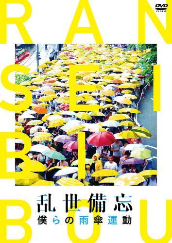 70%OFFアウトレット 高価値 アジアの未来を見つめる社会派群像ドキュメンタリー 乱世備忘 僕らの雨傘運動 DVD MX-649S-MX