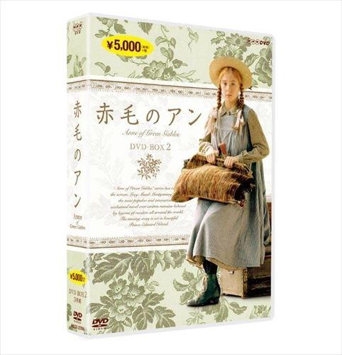 期間限定送料無料 ルーシー モード モンゴメリーの小説の映像化 結婚祝い 赤毛のアン NSDX-22399-NHK DVD-BOX2 DVD NSDX-22399