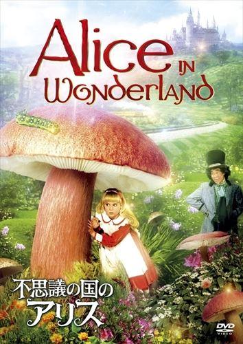気質アップ 不思議の国のアリス 期間限定で特別価格 DVD OPL80075
