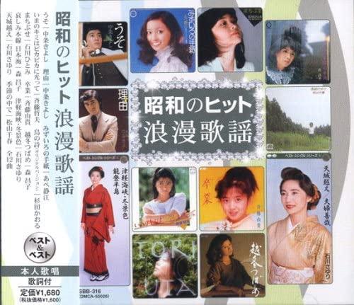 昭和のヒット 浪漫歌謡 ベストベスト / (CD) SBB-316