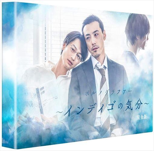 ポルノグラファー~インディゴの気分~ 完全版 Blu-ray TCBD864-TC BOX 入手困難 人気ブレゼント