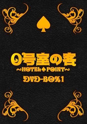 新感覚のドラマ 0号室の客 DVD-BOX1 新品未使用 TCED755-TC オリジナル DVD