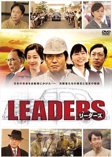 TBSが渾身の力を込めて贈る 真実のドラマ LEADERS 海外 DVD リーダーズ TCED2198-TC 驚きの値段