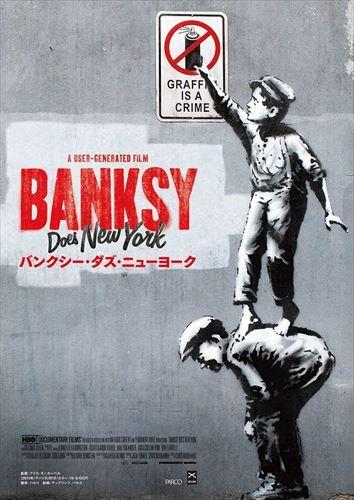 ニューヨーク 狂乱の1か月 バンクシー 大注目 ダズ クリス 超歓迎された モーカーベル TCED3307-TC DVD