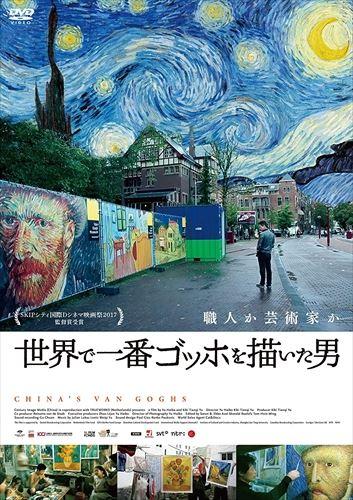 直輸入品激安 ゴッホに魅せられ ゴッホに人生を捧げる男- 世界で一番ゴッホを描いた男 TCED4471-TC 限定タイムセール DVD