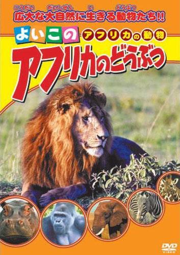 安い 激安 プチプラ 毎週更新 高品質 よいこのアフリカのどうぶつ DVD ABX-305