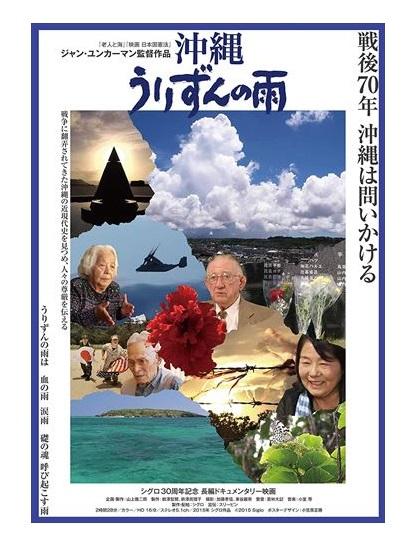 沖縄 うりずんの雨 送料無料新品 誕生日 お祝い ドキュメンタリー DVD MX661S-MX
