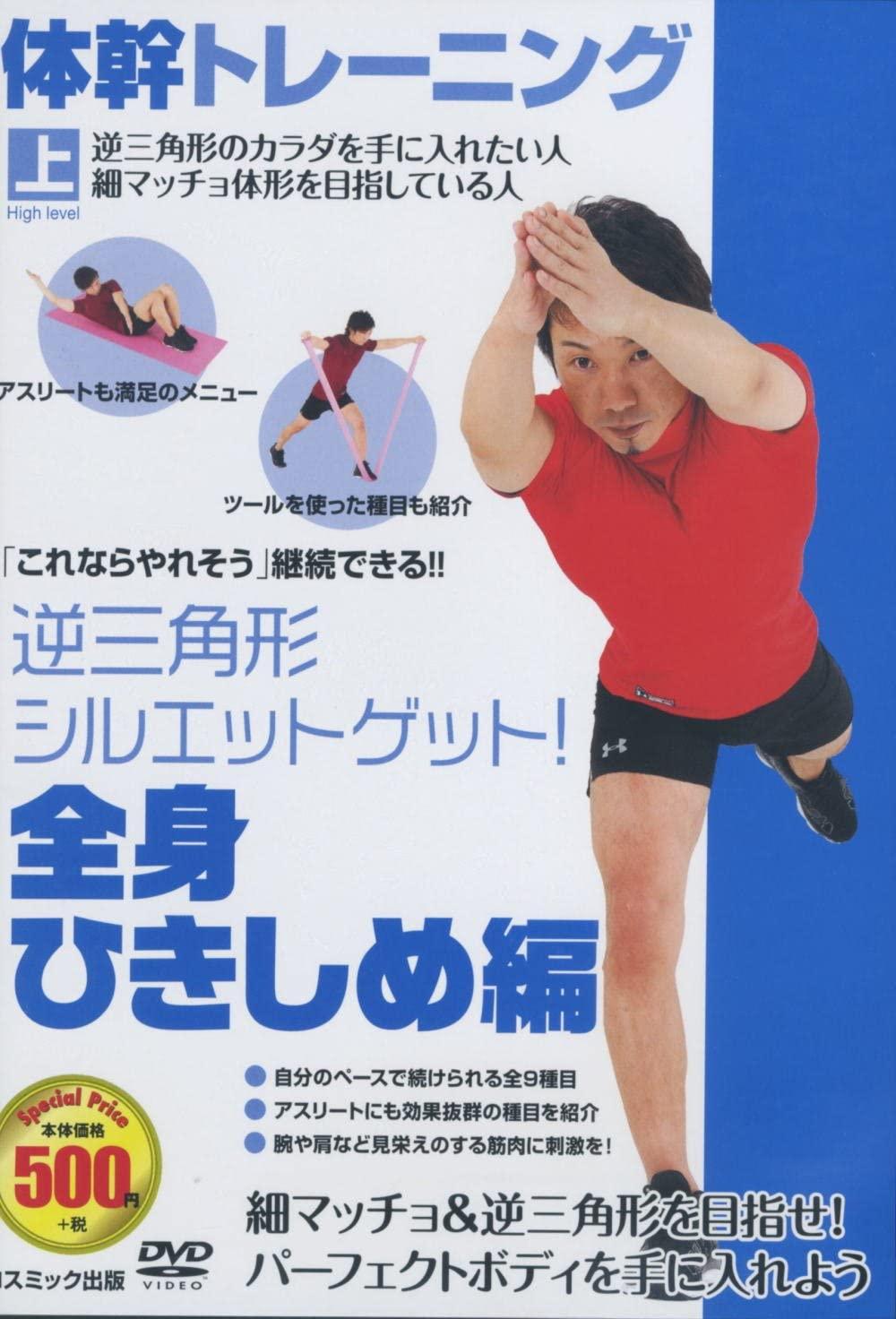 体幹 トレーニング 全身ひきしめ 流行のアイテム ダイエット 編 DVD TMW-031-CM 返品不可