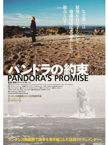 新作 大人気 パンドラの約束 DVD WAC-D657-WAC お買い得
