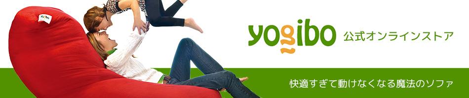 Yogibo公式オンラインストア:体にフィットする魔法のビーズソファ Yogibo(ヨギボー)