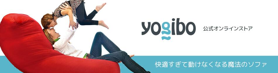 Yogibo公式ストア楽天市場店:体にフィットする魔法のビーズソファ Yogibo(ヨギボー)