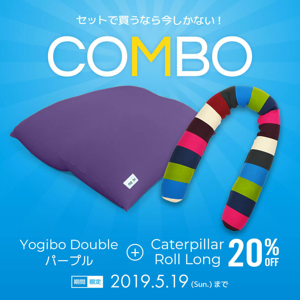 Sofa Combo(Yogibo Double パープル & Caterpillar Roll Long ※カラーをお選び下さい ) [分納の場合あり] / クッション ソファ ビーズクッション ビーズソファ 快適すぎて動けなくなる魔法のソファ