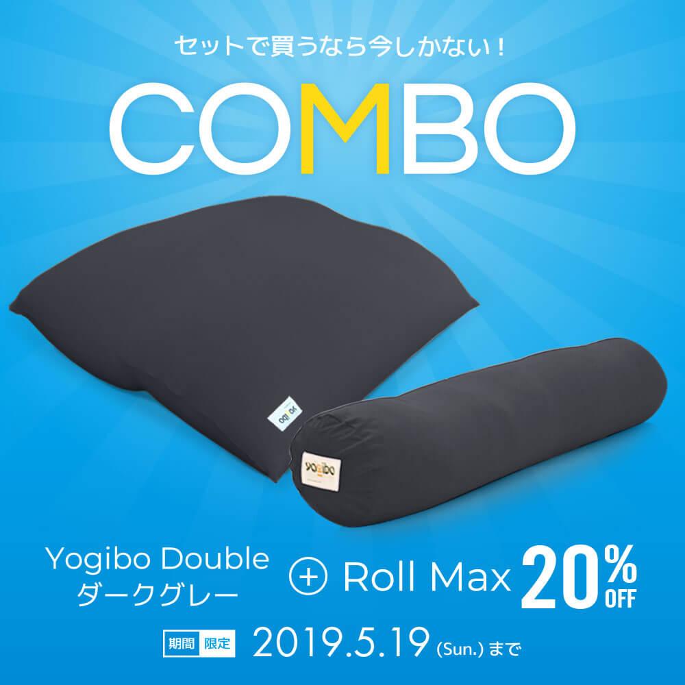 Sofa Combo(Yogibo Double ダークグレー & Roll Max ※カラーをお選び下さい ) [分納の場合あり] / クッション ソファ ビーズクッション ビーズソファ 快適すぎて動けなくなる魔法のソファ