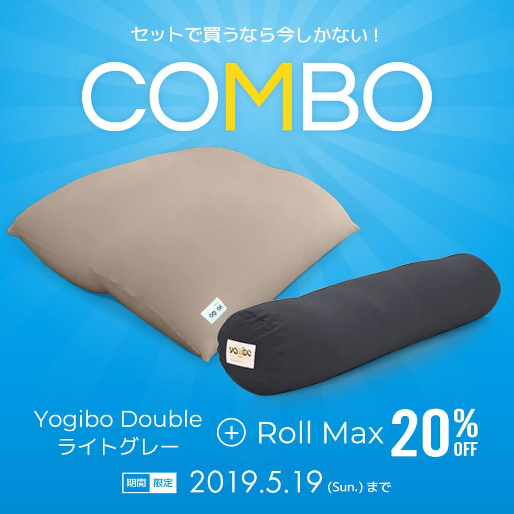 Sofa Combo(Yogibo Double ライトグレー & Roll Max ※カラーをお選び下さい ) [分納の場合あり] / クッション ソファ ビーズクッション ビーズソファ 快適すぎて動けなくなる魔法のソファ