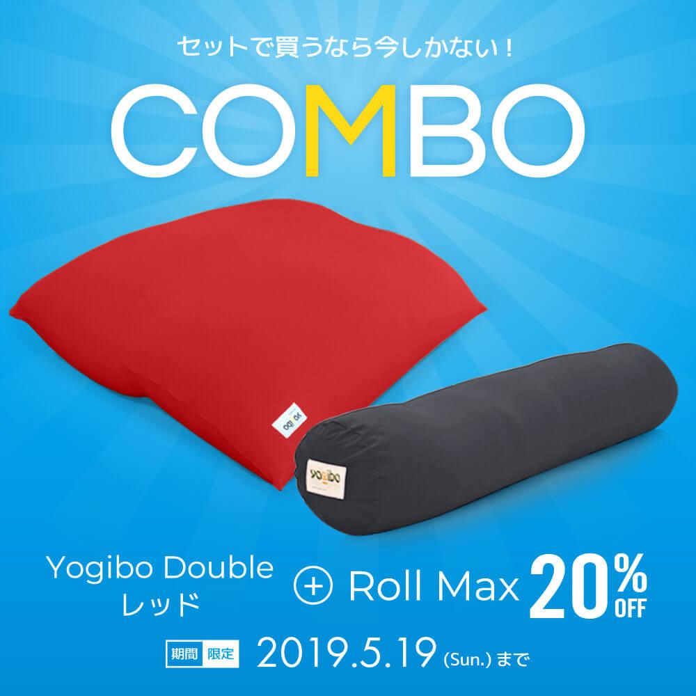 Sofa Combo(Yogibo Double レッド & Roll Max ※カラーをお選び下さい ) [分納の場合あり] / クッション ソファ ビーズクッション ビーズソファ 快適すぎて動けなくなる魔法のソファ