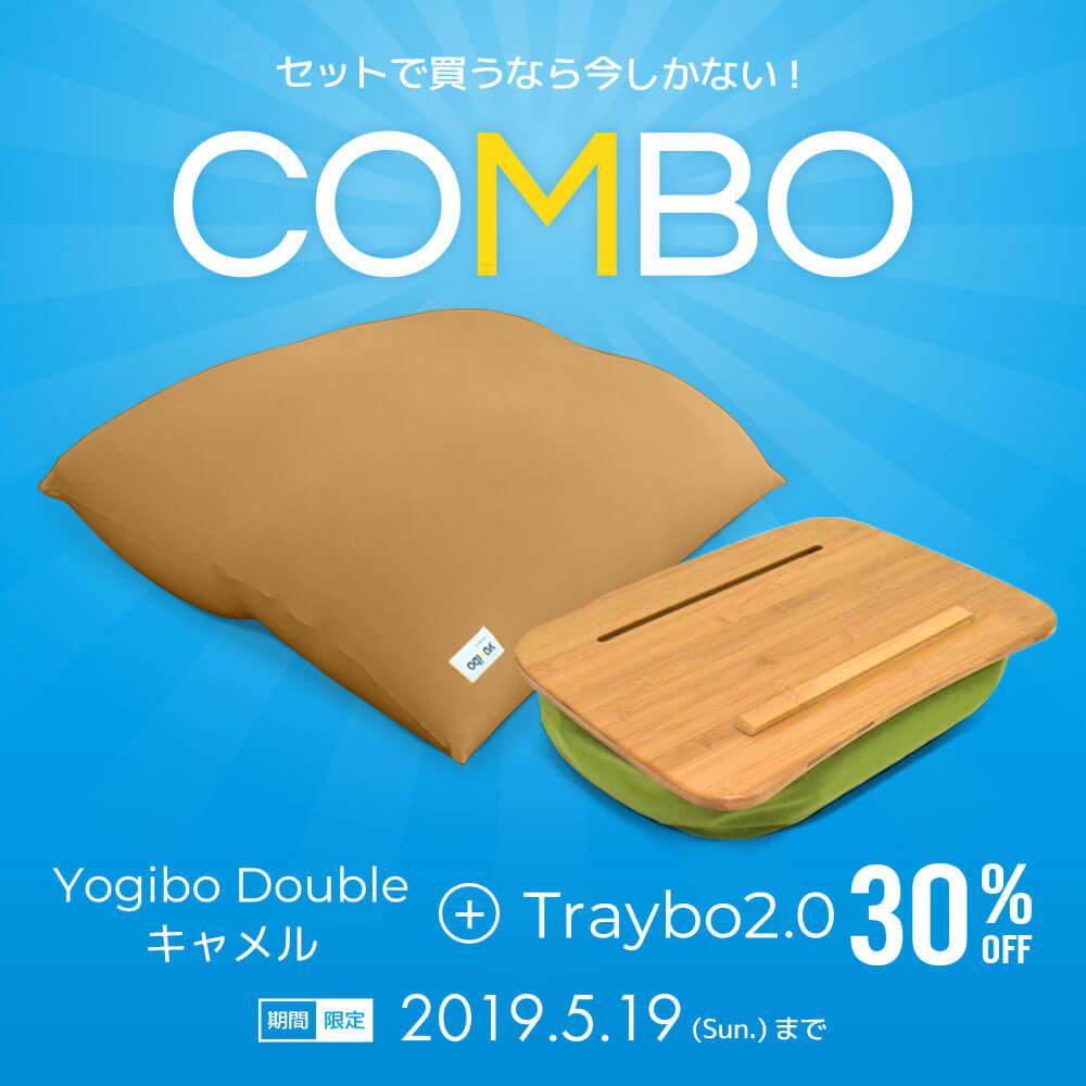 Traybo Combo(Yogibo Double キャメル & Traybo 2.0 ※カラーをお選び下さい ) [分納の場合あり] / クッション ソファ ビーズクッション ビーズソファ 快適すぎて動けなくなる魔法のソファ