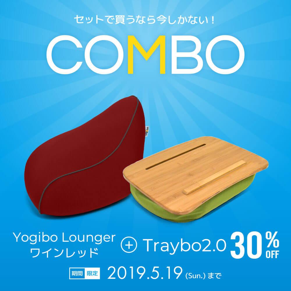 Traybo Combo(Yogibo Lounger ワインレッド & Traybo 2.0 ※カラーをお選び下さい ) [分納の場合あり] / クッション ソファ ビーズクッション ビーズソファ 快適すぎて動けなくなる魔法のソファ
