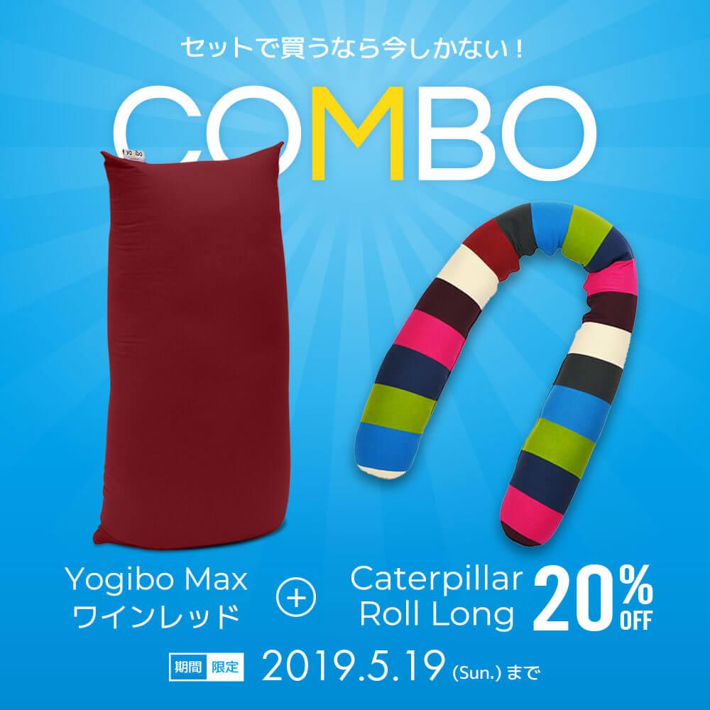 Sofa Combo(Yogibo Max ワインレッド & Caterpillar Roll Long ※カラーをお選び下さい ) [分納の場合あり] / クッション ソファ ビーズクッション ビーズソファ 快適すぎて動けなくなる魔法のソファ